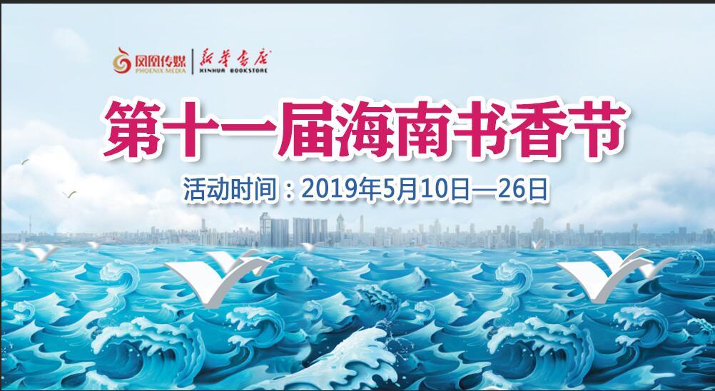 第十一届海南书香节抖音视频地址