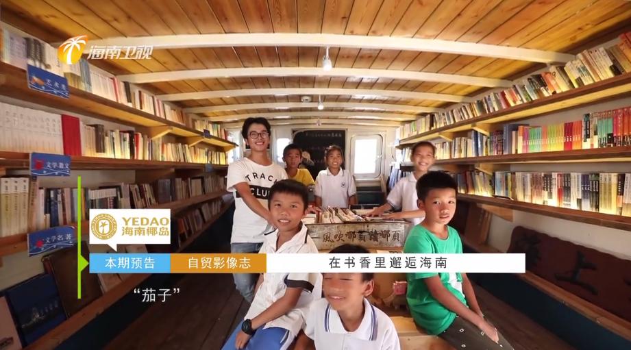 海南卫视《潮起海之南》栏目对我公司凤凰九里书屋、琼崖红色书店进行专题播报