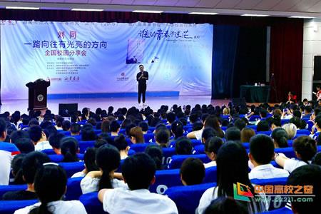 中国高校之窗报道――青年作家刘同走进海南师范大学分享个人经历