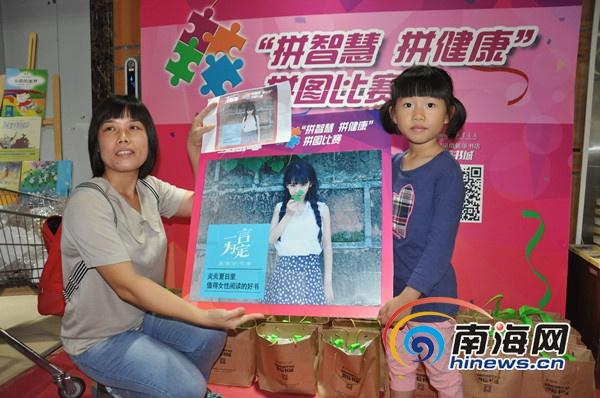 南海网报道――新华微信书城成立一周年 海口解放路书城举办亲子拼图PK赛